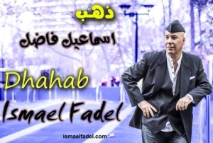 ismael-fadel-sept-6a